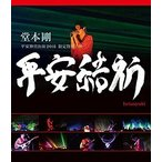 堂本剛 平安神宮公演2011 限定特別上映 平安結祈 heianyuki(Blu-ray/邦画音楽)