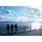 モヤモヤさまぁ~ず 2 大江アナ卒業記念スペシャル鎌倉&ニューヨーク ディレクターズ・カット版【DVD・お笑い/バラエティ】