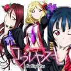 「ラブライブ!サンシャイン!!」〜コワレヤスキ/Guilty Kiss(CD/アニメーション OVA等)