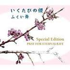 ふくい舞/いくたびの櫻〜スペシャル・エディション(CD/邦楽ポップス)