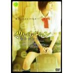 くりいむレモン 蕾のかたち(DVD/邦画エロティック|恋愛 ロマンス)