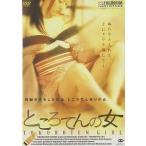 ところてんの女 [DVD](DVD・アダルト映画)