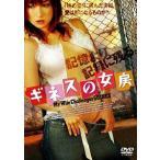 ギネスの女房(DVD・アダルト映画)