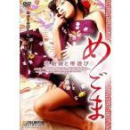 めごま 花魁娘と帯遊び(DVD/邦画エロティック|ドラマ)