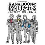 (アウトレット品)KANA-BOON/KANA-BOON MOVIE 04/KANA-BOONの格付けされるバンドマンツアー 2016 at 幕張メッセ〈初回生産限定盤・3枚組〉(DVD/邦楽)初回出荷限定