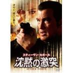 沈黙の激突(DVD・洋画/アクション)