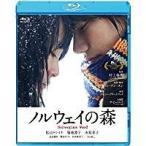 ノルウェイの森(Blu-ray/邦画ドラマ)