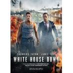 ホワイトハウス・ダウン('13米)(DVD/洋画アクション|サスペンス)