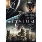 エリジウム('13米)(DVD/洋画アクション|SF)