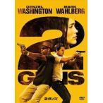 2ガンズ('13米)(DVD/洋画アクション|サスペンス|犯罪)