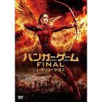 ハンガー・ゲーム FINAL: レボリューション(DVD・洋画アクション)