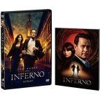 インフェルノ (初回生産限定)(DVD・洋画サスペンス)(新品)