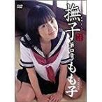 (アウトレット品)撫子 第4章 もも子(DVD/イメージ/アイドル)