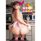 (アウトレット品)シリドル誕生 (DVD