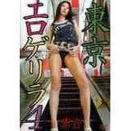 紫音 東京エロゲリラ 4(DVD/イメ�
