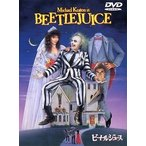 (アウトレット品)ビートルジュース('88米)(DVD/洋画コメディ|ホラー)