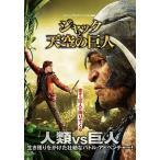 (アウトレット品)ジャックと天空の巨人('13米)(DVD/洋画ファンタジー アドベンチャー)