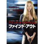 ファインド・アウト(DVD・洋画ドラマ)