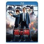 B   藁の楯 わらのたて(Blu-ray・邦画アクション)