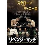 リベンジ・マッチ(DVD・洋画ドラマ)