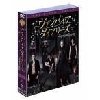 5-2 ヴァンパイア・ダイアリーズ セット 完 (DVD・海外TVドラマ)