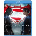 バットマン vs スーパーマン ジャスティスの誕生 ブルーレイ&DVDセット(初回仕様/2枚組)【Blu-ray・洋画アクション】【新品】