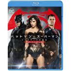 B〉バットマン vs スーパーマン アルティメット【Blu-ray・洋画SF】