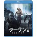 ターザン:REBORN 3D&2Dブルーレイセット(初回仕様/2枚組/デジタルコピー付)【Blu-ray・洋画アクション】【新品】