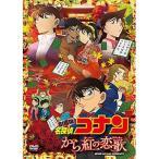 劇場版名探偵コナン から紅の恋歌 DVD通常盤(DVD・アニメ)(新品)