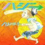 ハジバム3。(CD/J-POP)