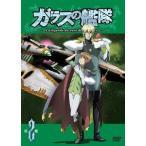 ガラスの艦隊 第2艦(DVD/アニメ)