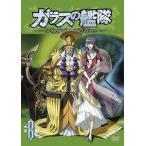ガラスの艦隊 第8艦(DVD/アニメ)