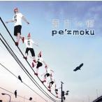 pe'zmoku/蒼白い街(CD/邦楽ポップス)