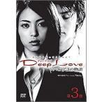 Yahoo! Yahoo!ショッピング(ヤフー ショッピング)(アウトレット品)Deep Love ドラマ版アユの物語 第3巻〈2枚組 (DVD/邦画)