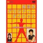 (アウトレット品)坂詰式グラビティーダイエット〜1日10分からできるトレーニング〜(DVD/趣味・教養・実用)