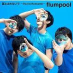 flumpool/夏よ止めないで〜You're Romantic〜(CD/邦楽ポップス)初回出荷限定盤(初回限定盤)