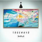 フレデリック/TOGENKYO(CD/邦楽ポップス)初回出荷限定盤(初回限定盤)