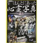 ほんとにあった心霊写真−祟り−(DVD・邦画ホラー/SF)
