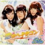 Pabo/恋のヘキサゴン(CD/邦楽ポップス)