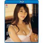 原幹恵 大切な人は、すぐ側にいた【Blu-ray・イメージ/アイドル】【新品】