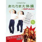 COWCOW/あたりまえ体操&アイアンメイシン(DVD/エ