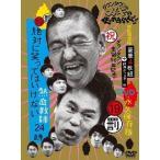 限 19 ダウンタウンのガキの使い (罰) BOX(DVD・お笑い)