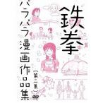 2 パラパラ漫画作品集(DVD・お笑い)