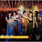 NMB48/難波愛〜今 思うこと〜(Type B)(CD/邦楽ポップ
