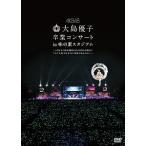 AKB48/大島優子卒業コンサート in 味の素スタジアム〜6月8日の降水確率56%(5月16日現在)〜〈2枚組〉(DVD/邦楽)