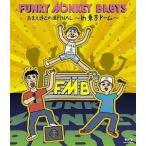 FUNKY MONKEY BABYS/おまえ達との道FINAL〜in 東京ドーム〜(Blu-ray・ミュージック/J-POP)