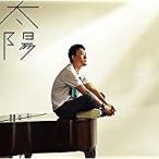 ファンキー加藤/太陽(CD/邦楽ポップス)