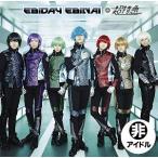 超特急/EBiDAY EBiNAI/Burn!/Star Gear(CD/邦楽ポップス)