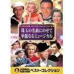 珠玉の名曲にのせて 華麗なる ミュージカル DVD10枚組 10CID-6020