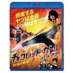 チョコレート・ガール バッド・アス!!('12タイ)【Blu-ray/洋画アクション】